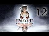 Fable Anniversary [Лагерь Дваклинка.Сестра Героя #12]