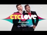 «Наушники» 14 сентября в 15:00 на СТС Love