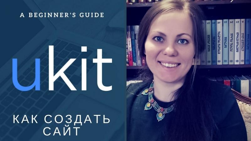 Создать сайт самому Ukit Часть 1