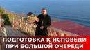 Подготовка к исповеди при большой очереди. Священник Игорь Сильченков