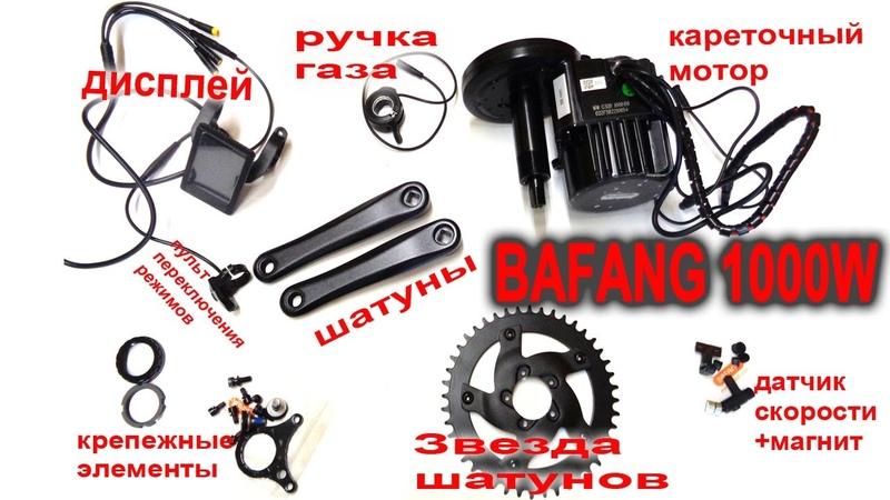 Bafang 1000 Watt - кареточный электромотор. Установка на велосипед Haibike HardSeven 3.0