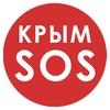 КРИМ_SOS