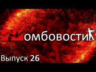 Zомбовости #26 - Новости мира зомби. 02.07.2013