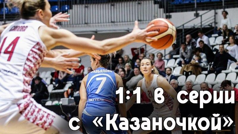 Домашняя игра плей-офф против Казаночки