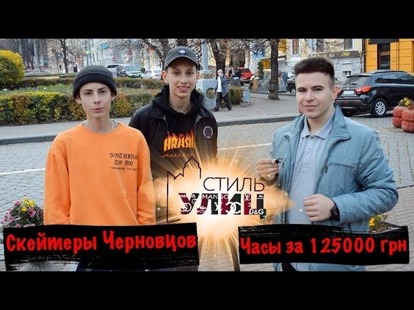 Сколько стоит шмот скейтеры Черновцов Game of Chill часы за 125000 грн Стиль Улиц