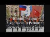 Песня о российской  армии.  Песня к 23 февраля  Дрокины Дети