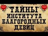 Тайны института благородных девиц 247 серия (Драма исторический сериал)