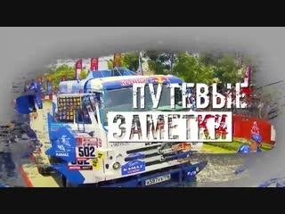 КАМАЗ-мастер на ралли «Дакар 2019» — 10-е января — Видео с закрытого бивуака в Такне