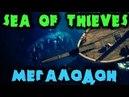 Чудище МЕГАЛОДОН и новое обновление Sea of Thieves The Hungering Deep