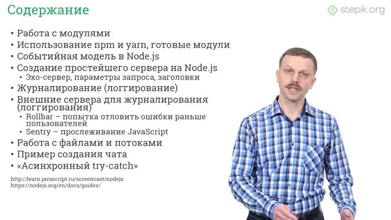 11 - Web-технологии. Node JS. Модули