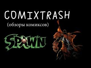 Comixtrash Спаун Спин-оффы / Spawn Spin-off (обзор комиксов)