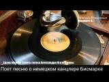 Голос Императора Александра III.mp4