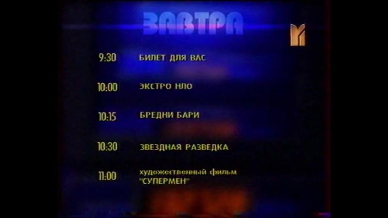 Staroetv.su / Реклама, программа передач и конец эфира (М1, февраль 2002)