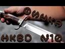Обзор ножа финка НКВД №10 из стали Х12МФ от компании Окские Ножи   \\\OKSKIE KNIVES
