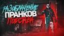 ПОДСТАВА ЗЛОЙ КЛОУН пранк Стрекаловский вернулся реакция прохожих на ночное убийство DM Pranks