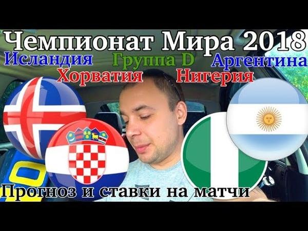 Исландия - Хорватия Нигерия - Аргентина Группа D Чемпионат Мира по футболу 2018
