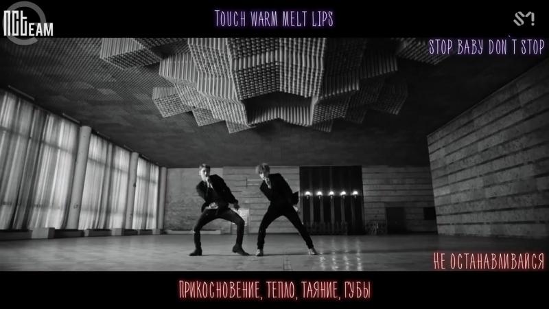 [РУС.СУБ КИРИЛЛИЗАЦИЯ] NCT U (TXT) - Baby Don`t Stop (moment)