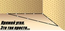 90°60°30° Как определить прямой угол? 90°60°30° rfr jghtltkbnm ghzvjq eujk?