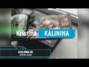 Школьные альбомы \ Kristina Kalinina