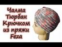 Чалма тюрбан крючком Пряжа Feza Подробный МК от Людмилы Тен