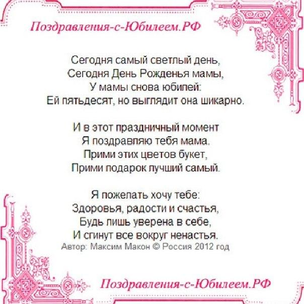 Поздравления на юбилеем на татарском языке
