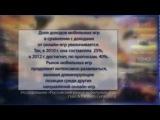 Исследование «Российский рынок мобильных игр»