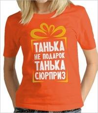 Танюша Иванова, 10 марта 1990, Йошкар-Ола, id228653155