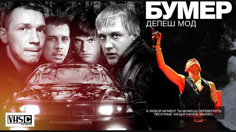 БУМЕР - ДЕПЕШ МОД