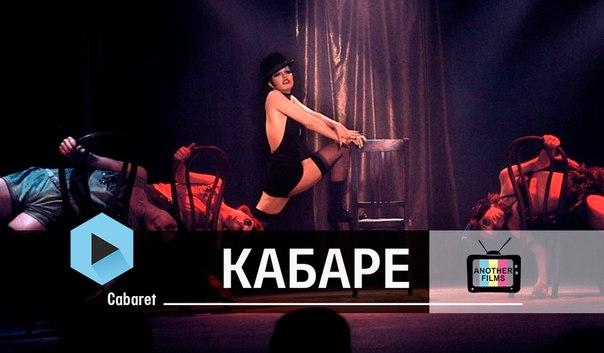 Кабаре (Cabaret)