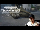 СОБИРАЮ АЛЬЯНС - Armored Warfare Проект Армата