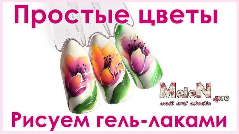 🌺Рисуем раскрывшиеся тюльпаны гель лаками 🌺 Весенний дизайн ногтей с цветами 🌺