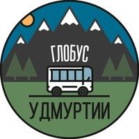 Логотип Глобус Удмуртии