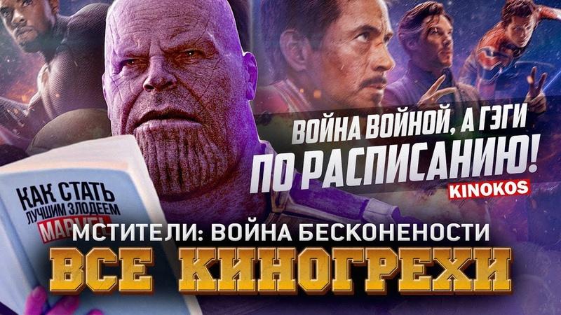Все киногрехи Мстители Война бесконечности