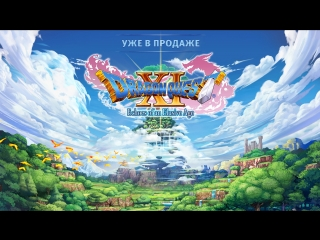 Dragon Quest XI: Echoes of Elusive Age — Уже в продаже!