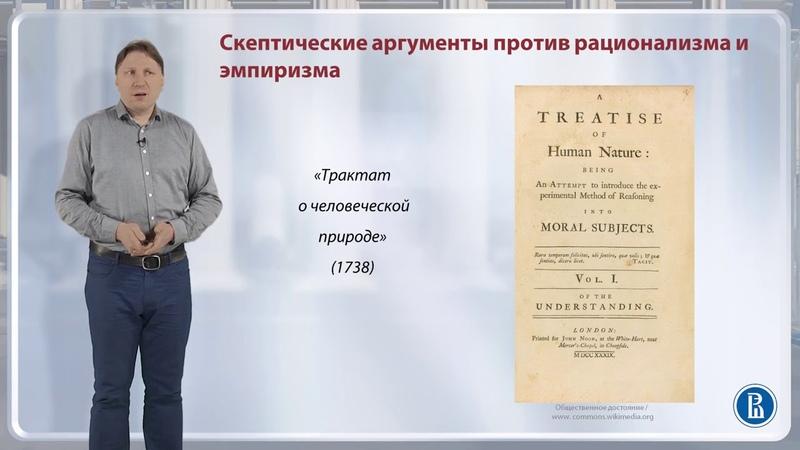 10.2 Скептические аргументы против рационализма и эмпиризма - Петр Резвых