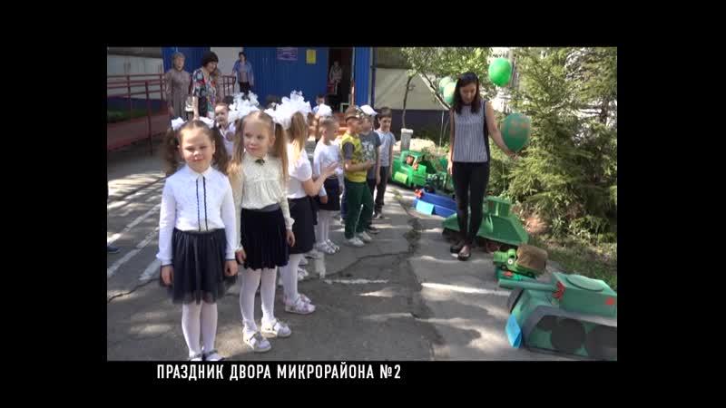 Праздник двора. Детский сад Дружная семейка