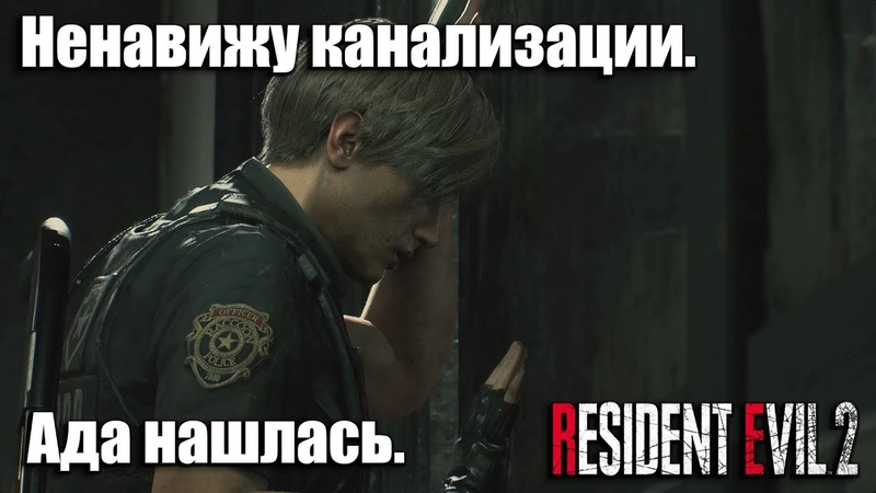 Забег по канализации, сколько тут мерзости. За Леона. Resident Evil 2 Remake 7