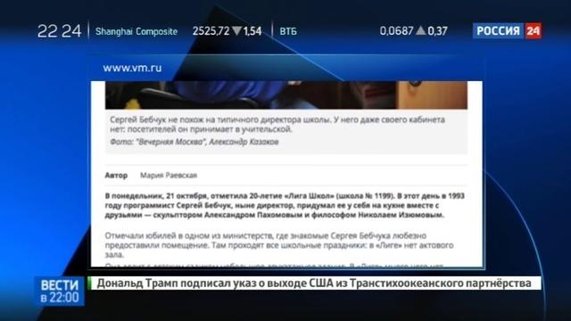 Новости на Россия 24 СК проверяет информацию о сексуальном насилии над детьми в одной из школ Москвы