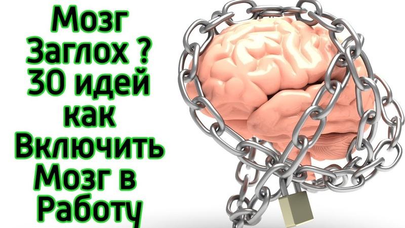 30 способов сделать мозг очень умным очень быстро–Как ускорить работу мозга и стать умнее за 5 минут