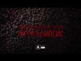 Сериал АМЕРИКАНСКАЯ ИСТОРИЯ УЖАСОВ (8-й сезон, 2018) - Большой тизер