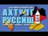 Ахтунг, Руссиш! Фильм 1:
