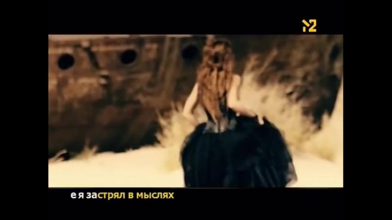 Юлия Савичева feat. Т9 - Корабли (М2)