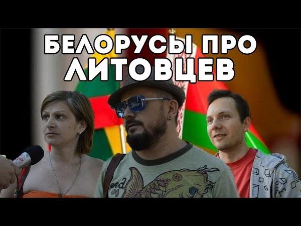 Соседи. Как белорусы относятся к литовцам?