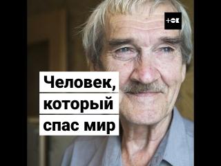 Станислав Петров – человек, который спас мир