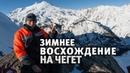 Восхождение на Чегет | Путешествие на Северный Кавказ - 2019, Приэльбрусье