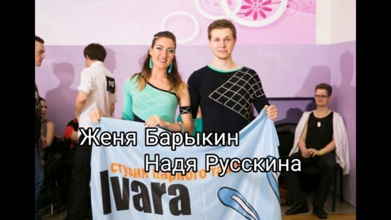 Женя Барыкин Надя Русскина История Успеха