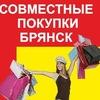 Совместные покупки-Китай, Турция, Украина. 32