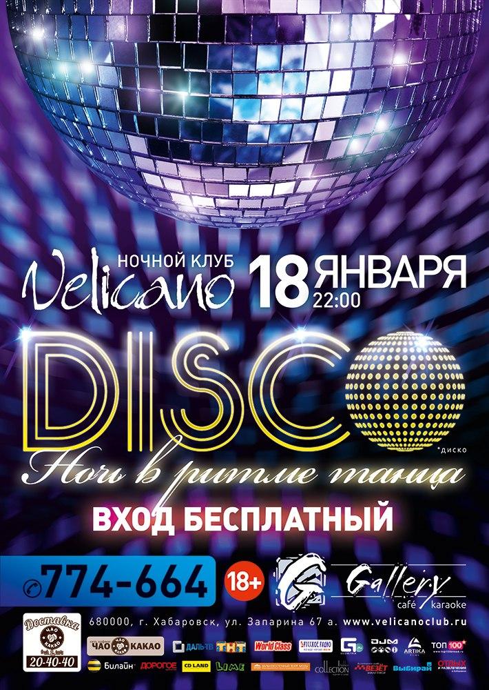 Афиша Хабаровск 18 января - D.I.S.C.O в Velicano Club
