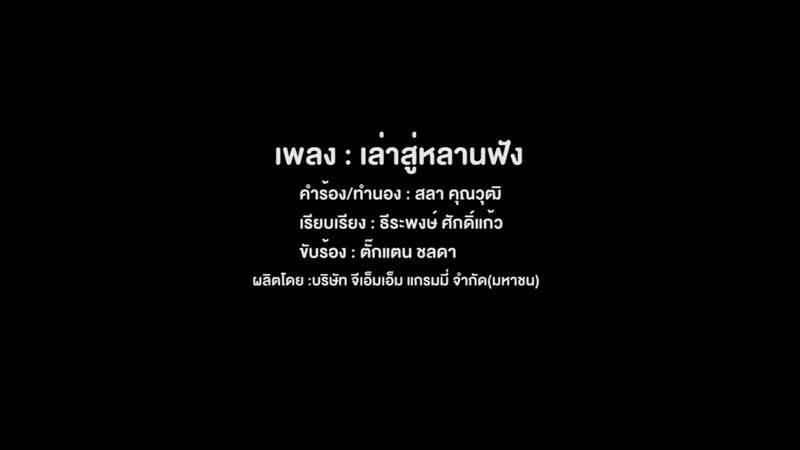เล่าสู่หลานฟัง - ตั๊กแตน ชลดา【OFFICIAL MV】Takkatan Chollada