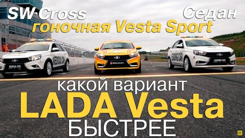 LADA Vesta Sport против седана и SW Cross кто быстрее на гоночной трассе